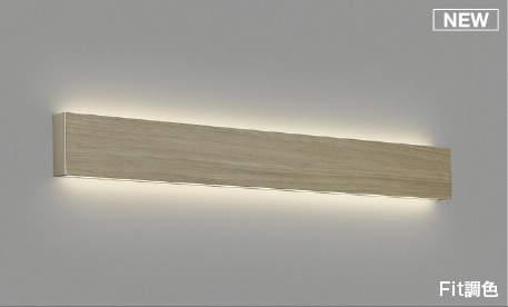 【ポイント最大43.5倍!お買い物マラソン】 ab52391  【最大43.5倍お買い物マラソン】コイズミ照明 AB52391 ブラケットライト LED一体型 Fit調色 調光器別売 グレイッシュウッド色