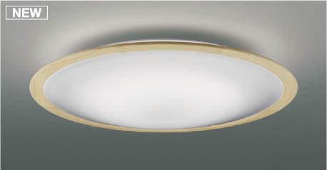 【最安値挑戦中!最大25倍】コイズミ照明 AH48867L LEDシーリング LED一体型 Fit調色 調光調色 電球色+昼光色 リモコン付 ~12畳 ナチュラルウッド