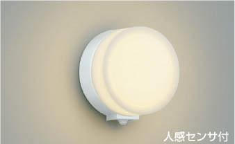 【最大44倍スーパーセール】コイズミ照明 AU38131L ポーチライト 壁 ブラケットライト 人感センサ付 マルチタイプ 白熱球60W相当 LED一体型 電球色 防雨型 白