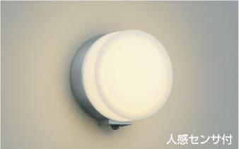 【最大44倍スーパーセール】コイズミ照明 AU38133L ポーチライト ブラケットライト 人感センサ マルチタイプ 白熱球60W相当 LED一体型 電球色 防雨 シルバー