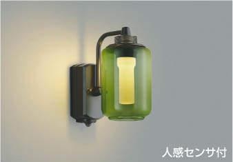 【最大44倍スーパーセール】コイズミ照明 AU42201L ポーチライト ブラケットライト 壁 マルチタイプ 人感センサ付 LED一体型 電球色 モスグリーン 防雨型
