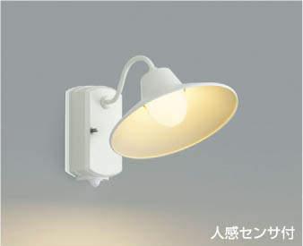 【最安値挑戦中!最大25倍】コイズミ照明 AU42250L ポーチライト ブラケットライト 壁 マルチタイプ 人感センサ付 LED一体型 電球色 ホワイト塗装 防雨型