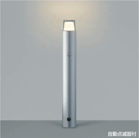 【最安値挑戦中!最大25倍】コイズミ照明 AU42258L(別梱包2ヶ口) ガーデンライト ポール灯 自動点滅器付 白熱球60W相当 LED一体型 電球色 シルバー 防雨型