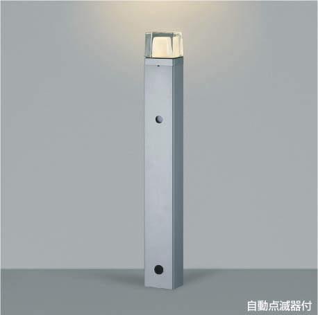 【最安値挑戦中!最大25倍】コイズミ照明 AU42267L(別梱包2ヶ口) ガーデンライト ポール灯 自動点滅器付 白熱球60W相当 LED一体型 電球色 シルバー 防雨型