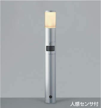 【最大44倍スーパーセール】コイズミ照明 AU42275L(別梱包2ヶ口) ガーデンライト ポール灯 人感センサ付マルチタイプ LED一体型 電球色 シルバー 防雨型