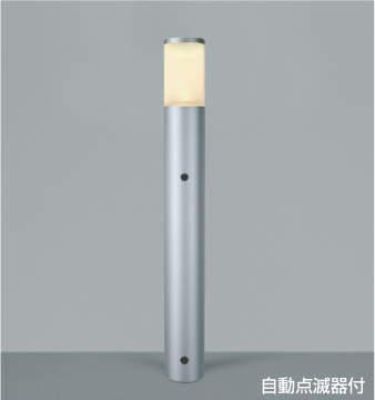【最安値挑戦中!最大25倍】コイズミ照明 AU42277L(別梱包2ヶ口) ガーデンライト ポール灯 自動点滅器付 白熱球60W相当 LED一体型 電球色 シルバー 防雨型