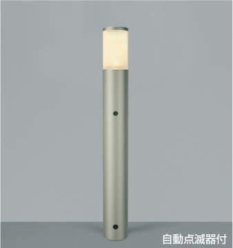 【最大44倍スーパーセール】コイズミ照明 AU42278L(別梱包2ヶ口) ガーデンライト ポール灯 自動点滅器付 白熱球60W相当 LED一体型 電球色 シルバー 防雨型