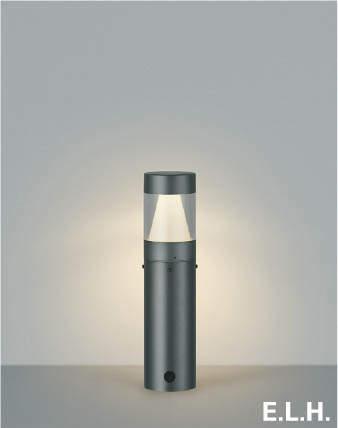 【最大44倍スーパーセール】コイズミ照明 AU43921L ガーデンライト 門灯 庭園灯 E.L.H. 360°配光 白熱球60W相当 LED一体型 電球色 ダークグレー 防雨型