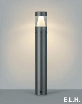 【最大44倍スーパーセール】コイズミ照明 AU43925L ガーデンライト 門灯 庭園灯 E.L.H. 360°配光 白熱球60W相当 LED一体型 電球色 ダークグレー 防雨型