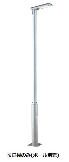 【最安値挑戦中!最大34倍】コイズミ照明 AU44600L LEDガーデンライト LED一体型 電球色 灯具 ポール別売り 白熱球60W相当 防雨型 シルバー [(^^)]
