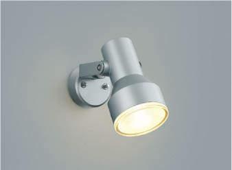 【最安値挑戦中!最大24倍】コイズミ照明 AU45244L アウトドアスポットライト LED一体型 電球色 防雨型 シルバーメタリック [(^^)]