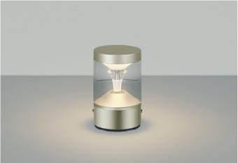 【最大44倍お買い物マラソン】コイズミ照明 AU45493L ガーデンライト 門灯 庭園灯 LED一体型 電球色 防雨型 ウォームシルバー