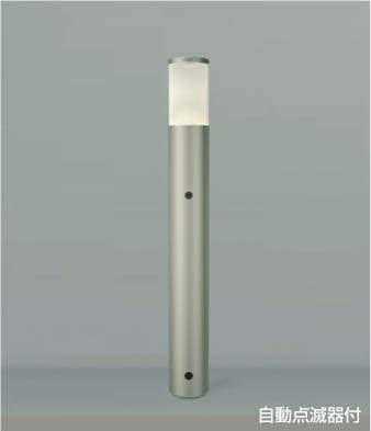【最安値挑戦中!最大25倍】コイズミ照明 AUE664128(別梱包2ヶ口) ガーデンライト ポール灯 自動点滅器付 LED付 電球色 白熱球60W相当 防雨 ウォームシルバー