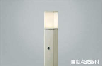 【最安値挑戦中!最大25倍】コイズミ照明 AUE664148(別梱包2ヶ口) ガーデンライト ポール灯 自動点滅器付 白熱球60W相当 LED付 電球色 ウォームシルバー 防雨