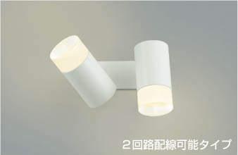 【最安値挑戦中!最大24倍】コイズミ照明 AB38301L 可動ブラケット Fine White 2回路配線可能 調光 LED一体型 電球色 拡散 白熱球60W相当×2灯相当 [(^^)]