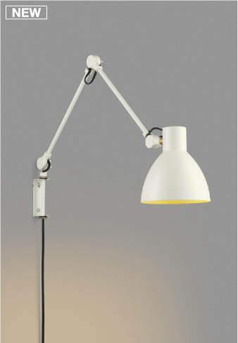 【最大44倍スーパーセール】コイズミ照明 AB49285L LEDブラケットライト LED付 電球色 白熱球60W相当 ホワイト
