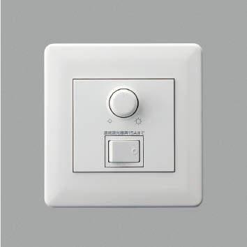 【最大44倍お買い物マラソン】コイズミ照明 AE46399E LED適合調光器 位相制御方式(100V) 300Wタイプ ホワイト