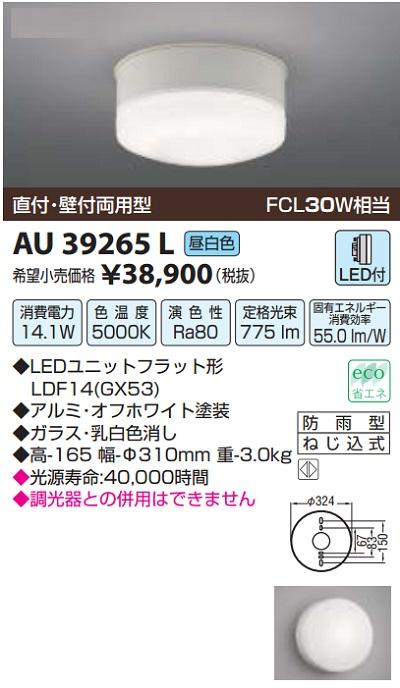 【最安値挑戦中!最大33倍】コイズミ照明 AU39265L LED階段通路 誘導灯 天井直付・壁付両用型 FCL30W相当 LED付 昼白色 [(^^)]