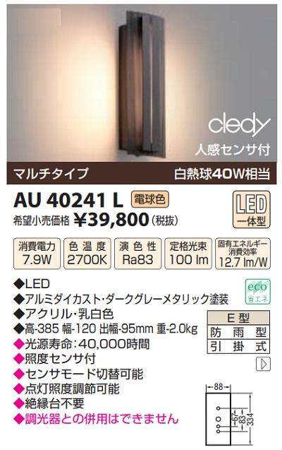 【最安値挑戦中!最大33倍】コイズミ照明 AU40241L ポーチライト 壁 ブラケットライト マルチタイプ 白熱球40W相当 人感センサ付 LED一体型 電球色 [(^^)]