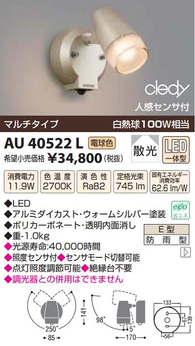 【最安値挑戦中!最大33倍】コイズミ照明 AU40522L アウトドアスポットライト マルチタイプ 白熱球100W相当 人感センサ付 LED一体型 電球色 [(^^)]