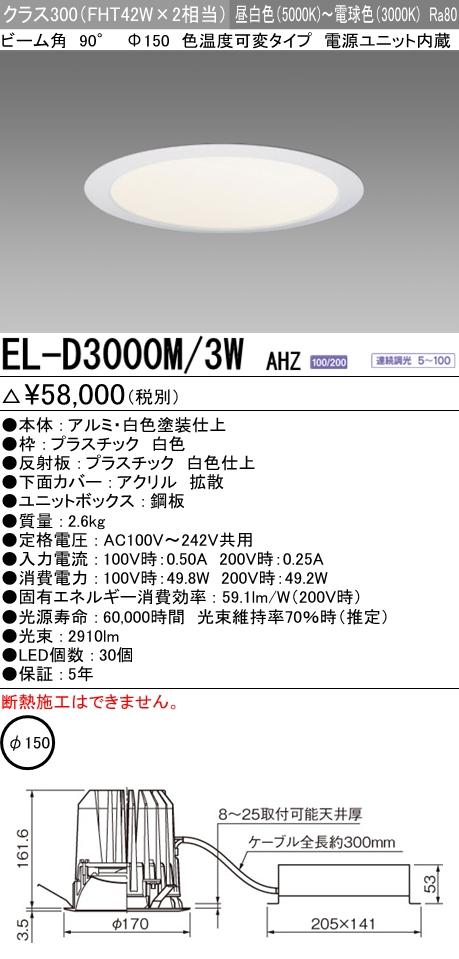 【最安値挑戦中!最大23倍】三菱 EL-D3000M/3W AHZ LEDダウンライト 拡散シリーズ 一般用途 調光 色温度可変 φ150 電源ユニット別置 受注生産品 [∽§]