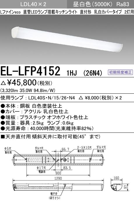 【最安値挑戦中!最大23倍】三菱 EL-LFP4152 1HJ(26N4) LEDシーリング 直管LEDランプ搭載タイプ 初期照度補正 昼白色 受注生産品 [∽§]