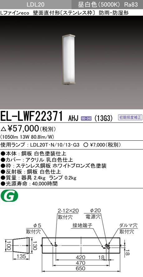 【最安値挑戦中!最大33倍】三菱 EL-LWF22371 AHJ(13G3) LEDエクステリア ブラケット 直管LEDランプ搭載タイプ 防雨・防湿形 昼白色 初期照度補正 受注生産品 [∽§]