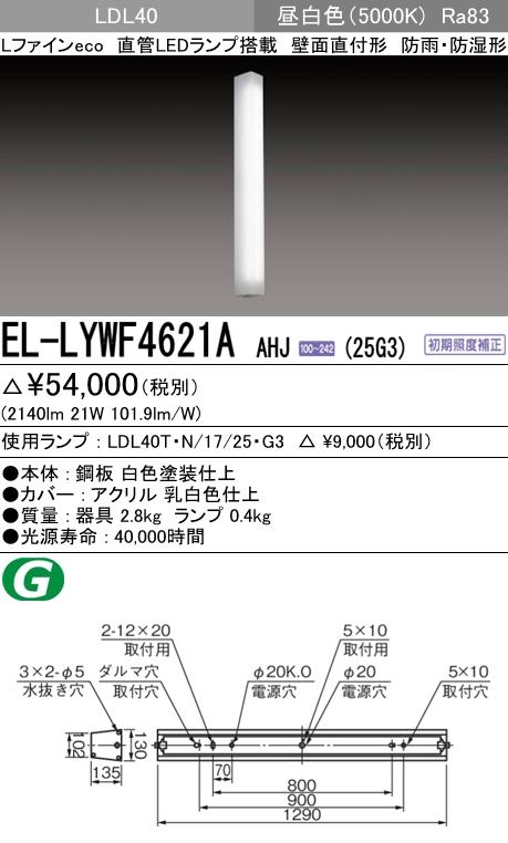 【最安値挑戦中!最大23倍】三菱 EL-LYWF4621A AHJ(25G3) LEDエクステリア ブラケット 直管LEDランプ搭載タイプ 防雨・防湿形 昼白色 初期照度補正 受注生産品 [∽§]
