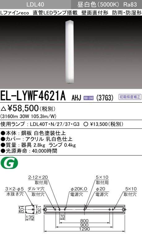 【最安値挑戦中!最大33倍】三菱 EL-LYWF4621A AHJ(37G3) LEDエクステリア ブラケット 直管LEDランプ搭載タイプ 防雨・防湿形 昼白色 初期照度補正 受注生産品 [∽§]