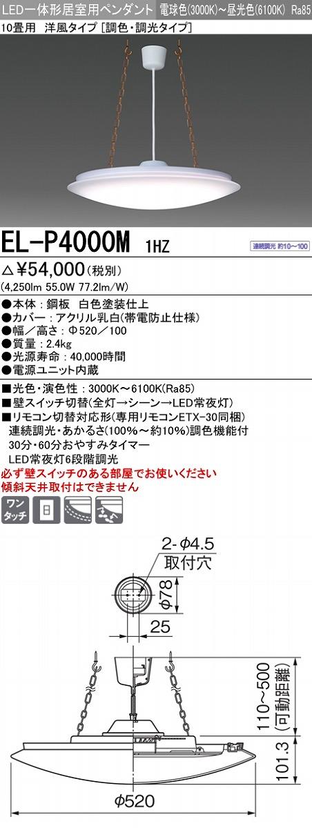 【最安値挑戦中!最大33倍】三菱 EL-P4000M 1HZ LED一体形 ペンダント 洋風タイプ 調光・調色 10畳用 リモコン同梱 受注生産品 [∽§]
