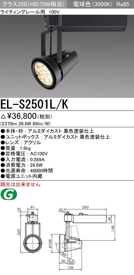 【最安値挑戦中!最大23倍】三菱 EL-S2501L/K LEDスポットライト 一般用途 ライティングレール用100V 電球色 電源ユニット内蔵 ブラック 受注生産品 [∽§]