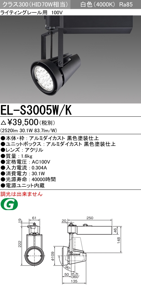【最安値挑戦中!最大23倍】三菱 EL-S3005W/K LEDスポットライト 一般用途 ライティングレール用100V 白色 電源ユニット内蔵 ブラック 受注生産品 [∽§]