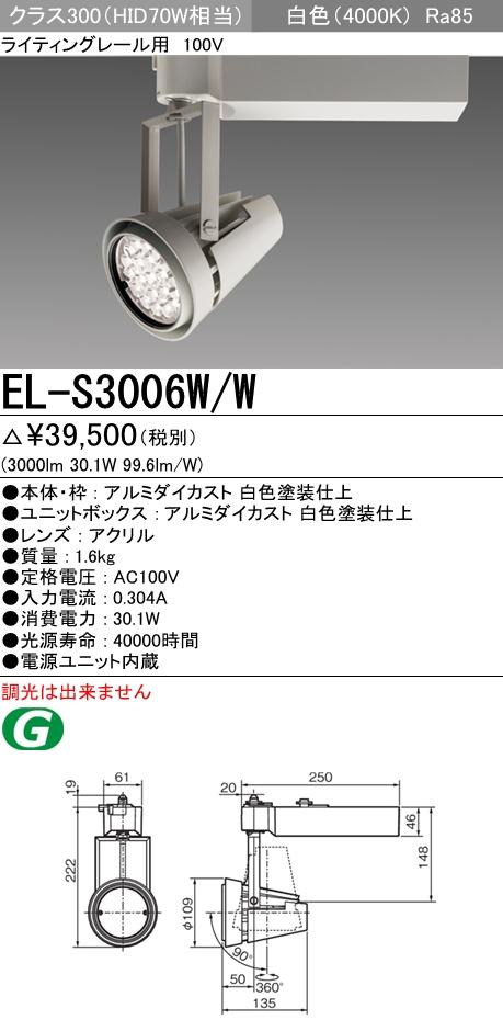 【最安値挑戦中!最大23倍】三菱 EL-S3006W/W LEDスポットライト 一般用途 ライティングレール用100V 白色 電源ユニット内蔵 ホワイト 受注生産品 [∽§]