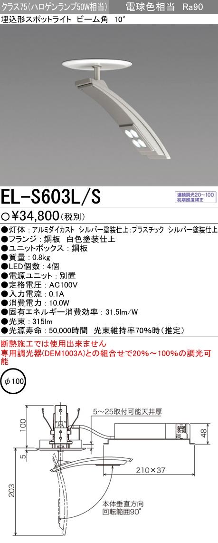 【最安値挑戦中!最大33倍】三菱 EL-S603L/S LEDスポットライト 一般用途 埋込形 電球色 電源ユニット内蔵 受注生産品 [∽§]