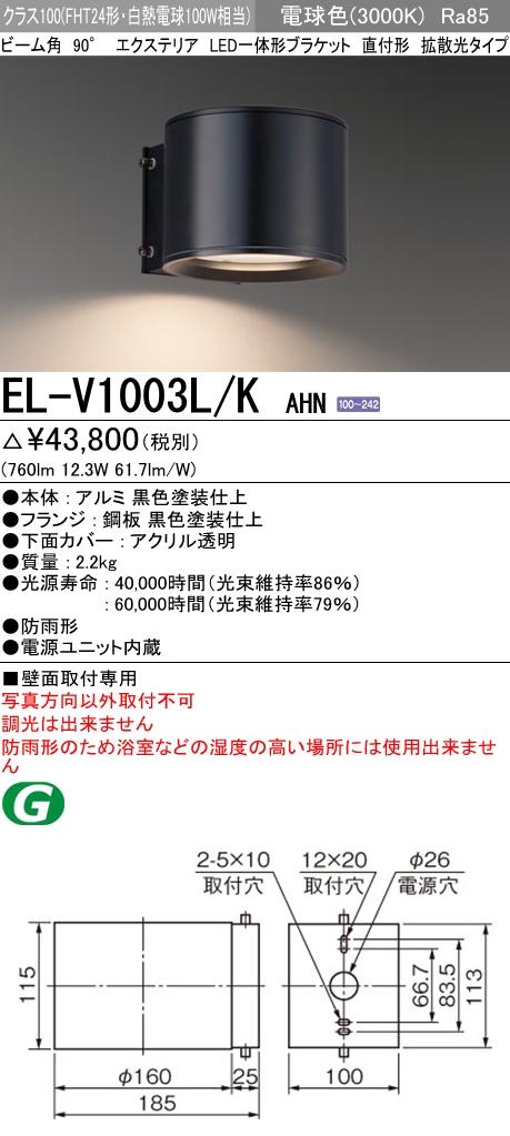 【最安値挑戦中!最大33倍】三菱 EL-V1003L/K AHN LEDエクステリア ブラケット LED一体形 防雨形 電球色 固定出力 ブラック 受注生産品 [∽§]