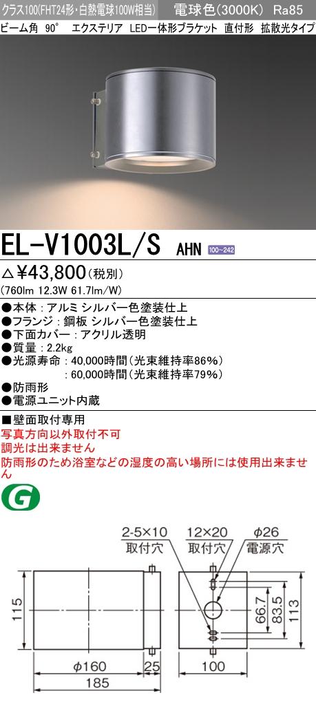 【最安値挑戦中!最大33倍】三菱 EL-V1003L/S AHN LEDエクステリア ブラケット LED一体形 防雨形 電球色 固定出力 シルバー 受注生産品 [∽§]