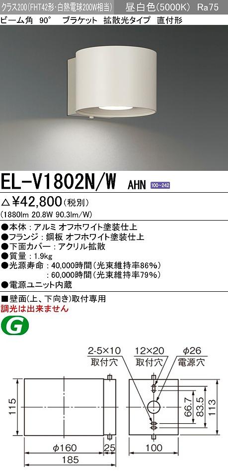 【最安値挑戦中!最大33倍】三菱 EL-V1802N/W AHN LED照明器具 ブラケット 拡散光タイプ 固定出力 昼白色 電源ユニット内蔵 受注生産品 [∽§]