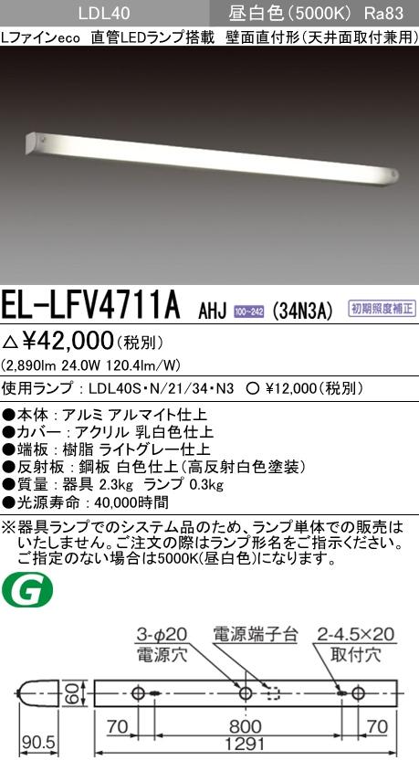 【最安値挑戦中!最大33倍】三菱 EL-LFV4711A AHJ(34N3A) LEDブラケット 直管LEDランプ搭載タイプ 初期照度補正 昼白色 受注生産品 [∽§]