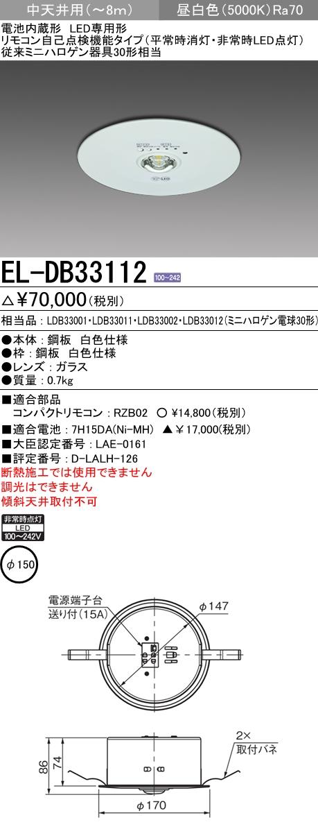【最安値挑戦中!最大33倍】三菱 EL-DB33112 LED非常用照明器具 リモコン自己点検機能タイプ埋込形 中天井用 昼白色 φ150 受注生産品 [∽§]