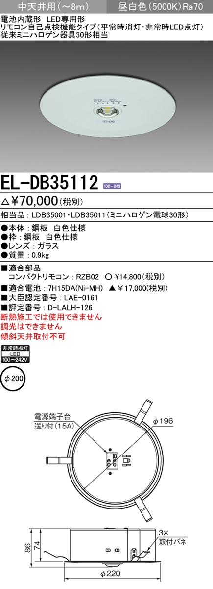 【最安値挑戦中!最大23倍】三菱 EL-DB35112 LED非常用照明器具 リモコン自己点検機能タイプ埋込形 中天井用 昼白色 φ200 受注生産品 [∽§]