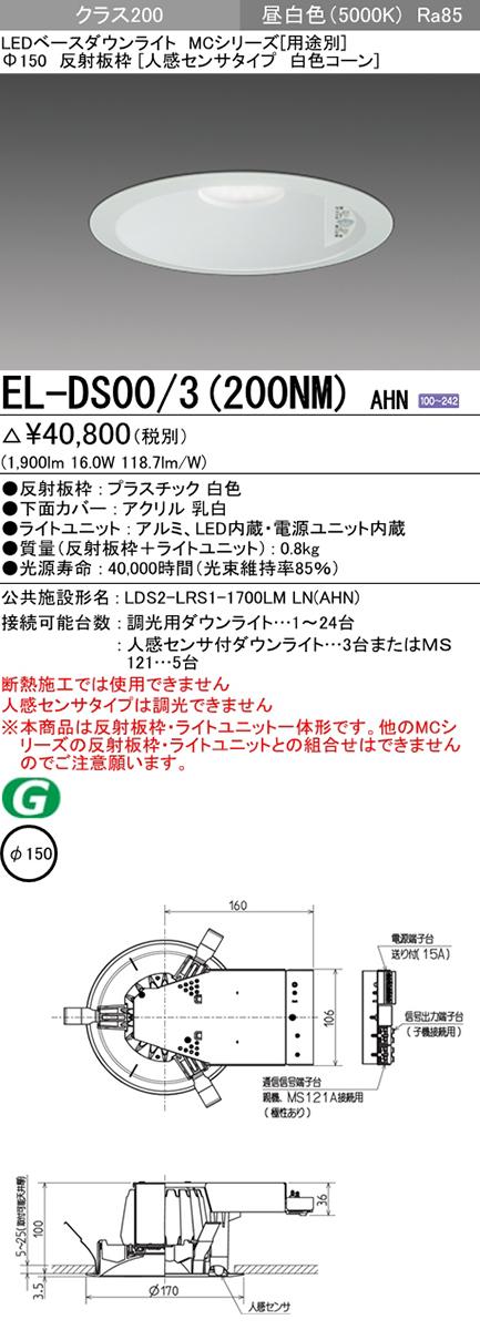 【最安値挑戦中!最大33倍】三菱 EL-DS00/3(200NM)AHN LEDダウンライト (MCシリーズ) φ150 人感センサタイプ 白色コーン 固定出力 昼白色 φ150 電源ユニット内蔵 受注生産品 [∽§]