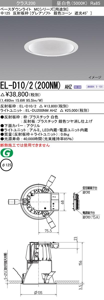 【最安値挑戦中!最大33倍】三菱 EL-D10/2(200NM)AHZ LEDダウンライト (MCシリーズ) φ125 グレアソフト 連続調光(信号)5~100% 昼白色 φ125 電源ユニット内蔵 受注生産品 [∽§]