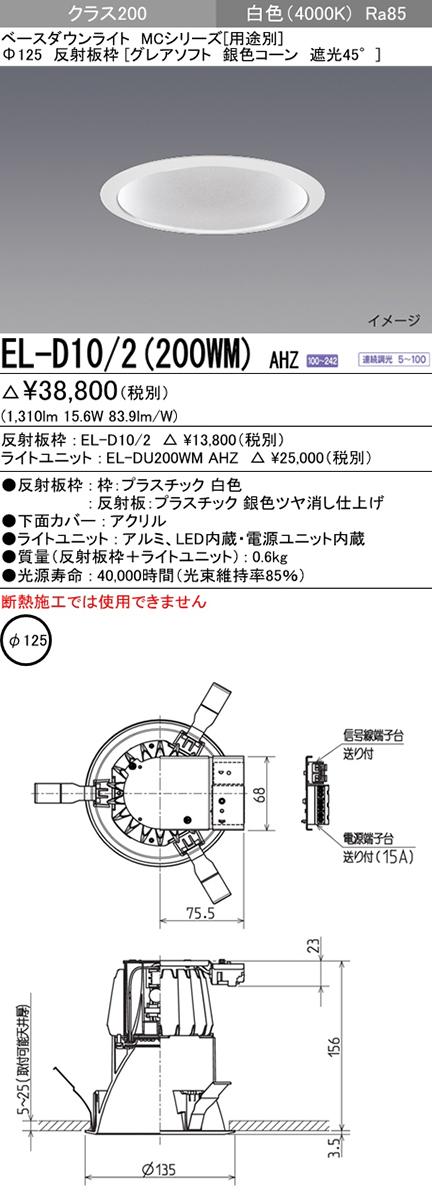 【最安値挑戦中!最大33倍】三菱 EL-D10/2(200WM)AHZ LEDダウンライト (MCシリーズ) φ125 グレアソフト 連続調光(信号)5~100% 白色 φ125 電源ユニット内蔵 受注生産品 [∽§]