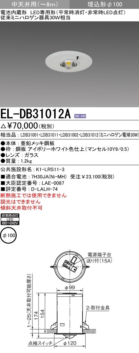 【最安値挑戦中!最大23倍】三菱 EL-DB31012A LED非常用照明器具 埋込形 中天井用 昼白色 φ100 受注生産品 [∽§]