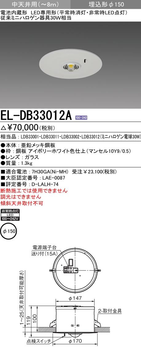 【最安値挑戦中!最大33倍】三菱 EL-DB33012A LED非常用照明器具 埋込形 中天井用 昼白色 φ150 受注生産品 [∽§]