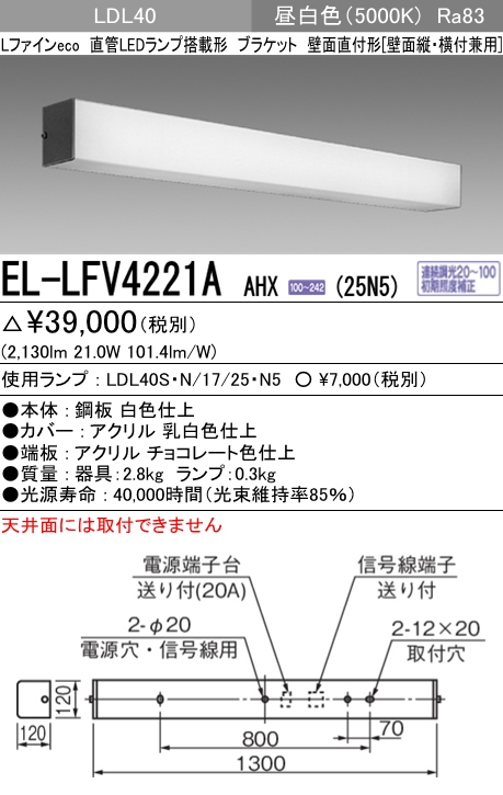 【最安値挑戦中!最大33倍】三菱 EL-LFV4221AAHX(25N5) LEDブラケット 直管 LEDランプ搭載タイプ 初期照度補正・調光(信号)20~100% 昼白色 受注生産品 [∽§]