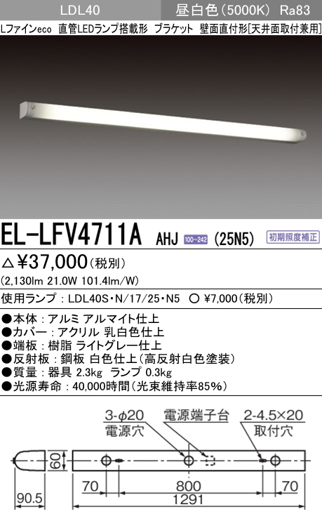 【最安値挑戦中!最大23倍】三菱 EL-LFV4711AAHJ(25N5) LEDブラケット 直管 LEDランプ搭載タイプ 初期照度補正 昼白色 受注生産品 [∽§]