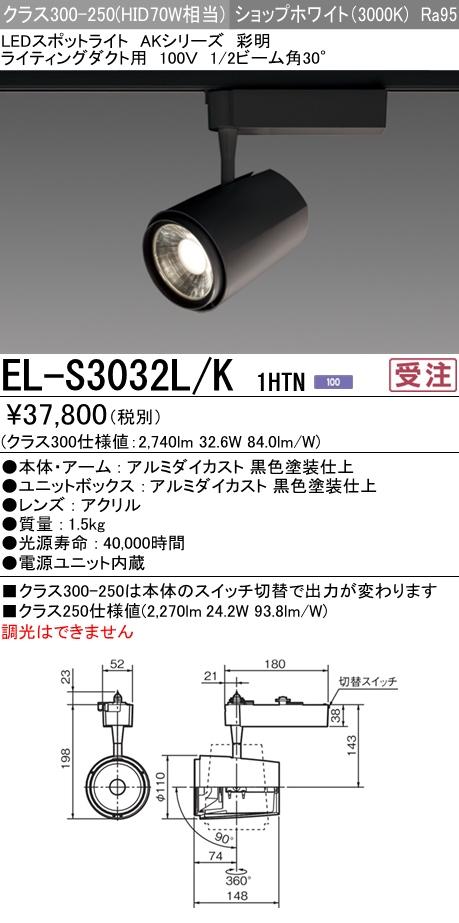 【最安値挑戦中!最大23倍】三菱 EL-S3032L/K1HTN LEDスポットライト 高彩度 アパレル用(彩明) 固定出力・段調光機能付 ショップホワイト 電源ユニット内蔵 受注生産品 [∽§]