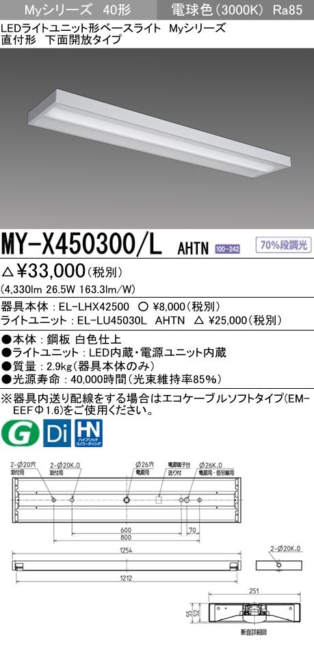 【最安値挑戦中!最大33倍】三菱MY-X450300/L AHTN LEDライトユニット形ベースライト 直付形 下面開放 省電力タイプ 固定出力 電球色 受注生産品 [∽§]