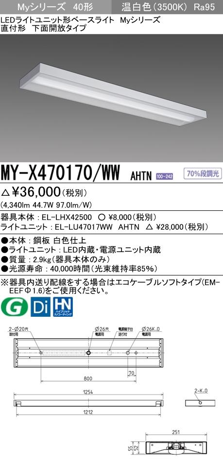 【最安値挑戦中!最大33倍】三菱MY-X470170/WW AHTN LEDライトユニット形ベースライト 直付形 下面開放 高演色タイプ 固定出力 温白色 受注生産品 [∽§]